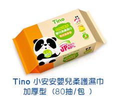 Tino嬰兒潔膚濕巾 溫柔呵護型