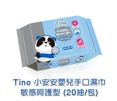 Tino嬰兒手口濕巾-敏感呵護型